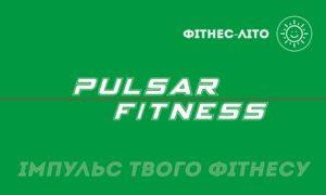 фитнес-лето